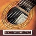 ギターで綴るヒット演歌40 ベスト
