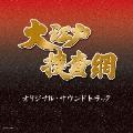 大江戸捜査網 オリジナル・サウンドトラック