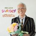 シャバダバダ/吉田さん家のロックンロール