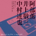 Live at 八王子アローン Sep.3,1977