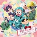 NHK テレビアニメ 忍たま乱太郎サウンドトラック 昨日・今日・明日 ~ from Nintama with Love ~