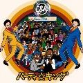 パーティ☆キング [CD+DVD]<初回限定盤>