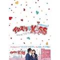 イタズラなKiss~Love in TOKYO <ディレクターズ・カット版> ブルーレイ BOX1