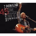 ライブ45周年記念 2013/12/14 日比谷公会堂 [2CD+DVD]