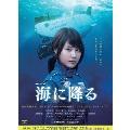 連続ドラマW 海に降る DVD BOX