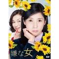 嫌な女 DVD-BOX