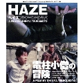 HAZE/電柱小僧の冒険
