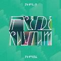 フレデリズム [CD+DVD]<初回限定盤>