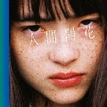 人間開花 [CD+DVD]<初回限定盤>