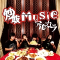 炒飯MUSIC [CD+DVD]<初回限定盤>
