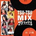 TSU-TSU MIX|南沙織