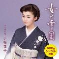 女の雪国/小桜音頭 [CD+DVD]