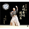 元気で楽しく 民踊舞踊振付集 [CD+DVD]