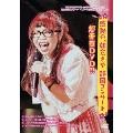 感動の、朝倉さや 静岡コンサート超豪華DVD !!