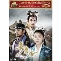 奇皇后 -ふたつの愛 涙の誓い- DVD-BOX III