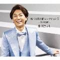 新・演歌名曲コレクション5 -男の絶唱- (Aタイプ) [CD+DVD]<限定盤>