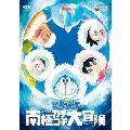 映画ドラえもん のび太の南極カチコチ大冒険 DVD