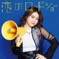 恋のロードショー (野元空ver.)<初回生産限定ピクチャーレーベル盤>