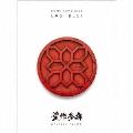 LAST BEST ~豊作参舞~ [4Blu-spec CD2+Blu-ray Disc]<初回生産限定盤>