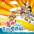 進め!青函連絡船オリジナルサウンドトラック