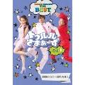 トゥルルさまぁ~ず ベスト1(2009年5月~2010年8月)