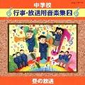 中学校音楽CD 中学校行事・放送用音楽集(2) 昼の放送