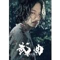 武曲 MUKOKU [Blu-ray Disc+DVD]