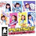 すてんだっぷガールズ!~第1話 ダメダメ怪獣にご用心~ (Type-A) [CD+DVD]