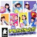 すてんだっぷガールズ!~第1話 ダメダメ怪獣にご用心~ (Type-B) [CD+DVD]