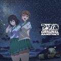 TVアニメ『つうかあ』オリジナルサウンドトラック