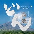 大河ドラマ 西郷どん オリジナル・サウンドトラックI 音楽:富貴晴美