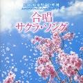 合唱 サクラ・ソング CD
