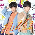 おしえてョ (アーティスト盤) [CD+DVD]