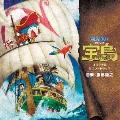 映画 ドラえもん のび太の宝島 オリジナル・サウンドトラック CD