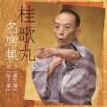 桂歌丸 名席集 6 質屋庫/厩火事