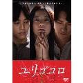 ユリゴコロ DVD スタンダード・エディション