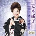 夏木綾子 ベストセレクション2018