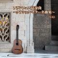 アランフェス協奏曲~クラシック・ギター名曲集~ ベスト