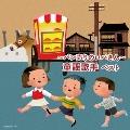 パン売りのロバさん~童謡歌手 ベスト CD