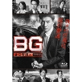 BG ~身辺警護人~ Blu-ray BOX