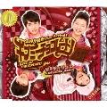 ギブミーチョコレート!/ザ・ディッシュ~とまらない青春 食欲編~