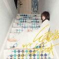 糸電話・ぼくらのサンセット (Type-A) [CD+DVD]