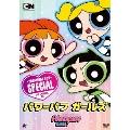 パワーパフ ガールズ DVD-BOX<初回限定生産版>