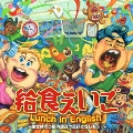 給食えいご Lunch in English~給食時間の校内放送で英語になじもう!~