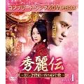 秀麗伝~美しき賢后と帝の紡ぐ愛~ BOX1 <コンプリート・シンプルDVD-BOX><期間限定生産版>