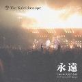 永遠 -Live at 渋谷公会堂-