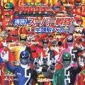 CDツイン 特捜戦隊デカレンジャー&最新スーパー戦隊 主題歌ベスト!