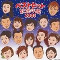 ベストヒット歌謡年鑑 2005