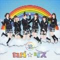 カバ☆リス [CD+DVD]