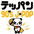 テッパン 90's J-POP